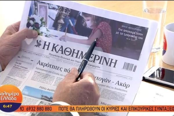 Τα πρωτοσέλιδα των εφημερίδων (10/09)