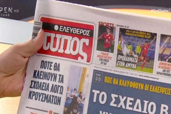 Τα πρωτοσέλιδα των εφημερίδων (02/09)