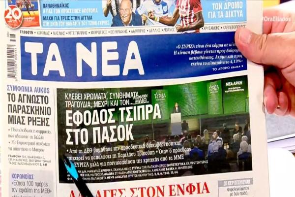 Τα πρωτοσέλιδα των εφημερίδων (20/09)