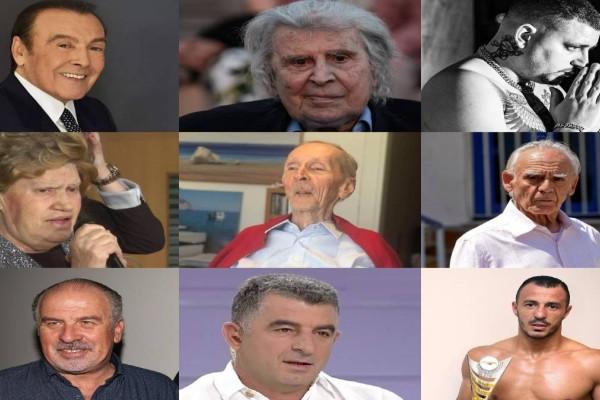 18+1 Διάσημοι Έλληνες που έχουν πεθάνει μέσα στο 2021!