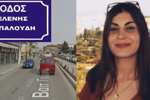 Ελένη Τοπαλούδη: Δρόμος στο Διδυμότειχο θα πάρει το όνομά της