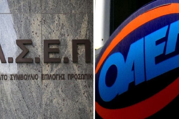 ΑΣΕΠ: «Βρέχει» προσλήψεις στο Δημόσιο - Βγήκε προκήρυξη για ΟΑΕΔ