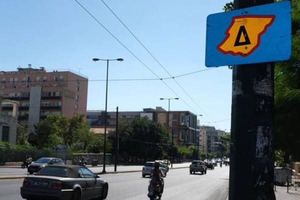 Δακτύλιος: Έρχεται για την αποσυμφόρηση - Ποιοι μπαίνουν ελεύθερα στο κέντρο της Αθήνας
