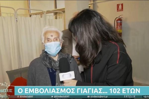 «Όπως ελευθερωθήκαμε και το 1940»: Γιαγιά 102 ετών έκανε την 2η δόση εμβολίου