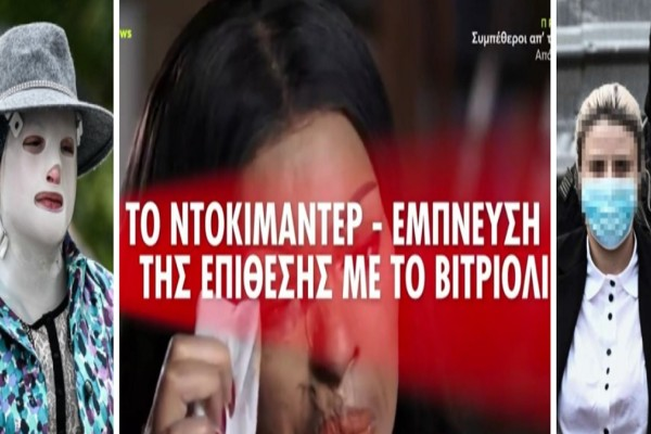 Eπίθεση με βιτριόλι: Αυτό ειναι το ντοκιμαντέρ που ενέπνευσε την 36χρονη Έφη! (Video)