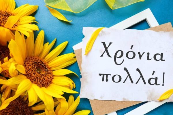 Ποιοι γιορτάζουν σήμερα, Τετάρτη 6 Οκτωβρίου, σύμφωνα με το εορτολόγιο;