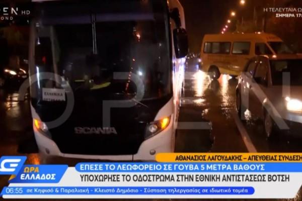 Κακοκαιρία Μπάλλος: Λεωφορείο στη Θεσσαλονίκη έπεσε σε γούβα 5 μέτρων! (video)