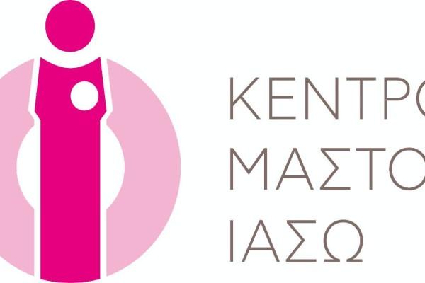 ΙΑΣΩ: Διαγωνισμός με 25 δωρεάν μαστογραφίες για τον μήνα Μαστού