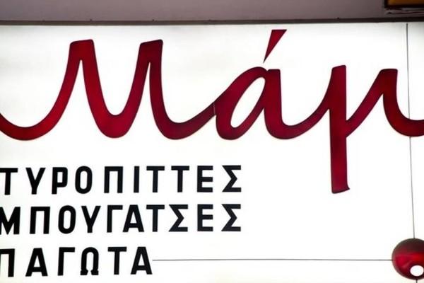 Μαμ: Το μυστική της καλύτερης τυρόπιτας της Αθήνας! Που