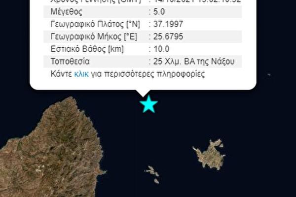 Γκάφα μεγατόνων: Δεν έγινε ο ισχυρός σεισμός στην Νάξο!