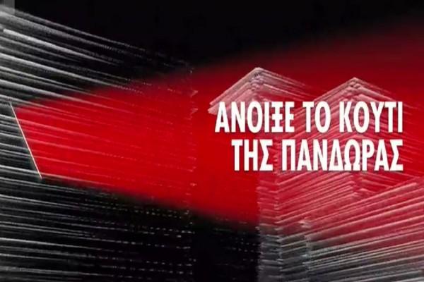 Pandora Papers: 283 Έλληνες βρίσκονται στη λίστα! Πότε θα γίνουν οι αποκαλύψεις