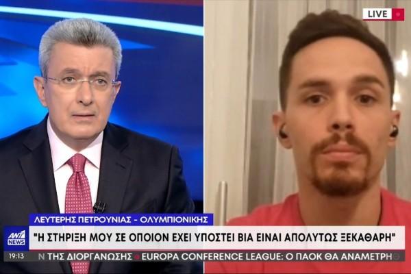Λευτέρης Πετρούνιας: «Ζητώ συγγνώμη από όλους τους Έλληνες»