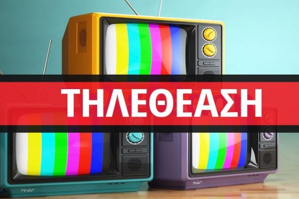 Τηλεθέαση 30/9: Ποια κανάλια κλαίνε και ποια γελάνε με τα ποσοστά που σημείωσαν