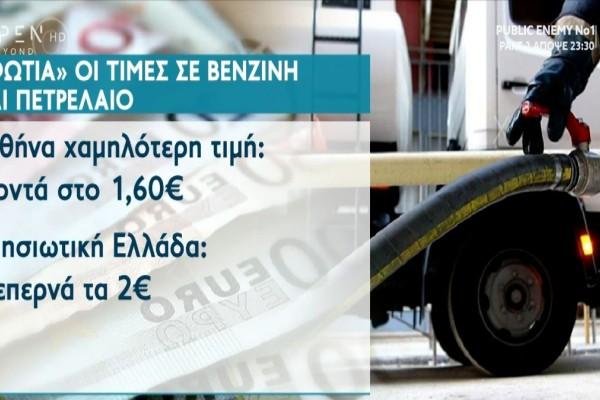 Αυξήσεις «φωτιά» στα καύσιμα: Η Ελλάδα έχει την ακριβότερη βενζίνη στην Ευρώπη (Video)