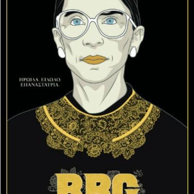 RBG Μια Ζωή για τη Δικαιοσύνη