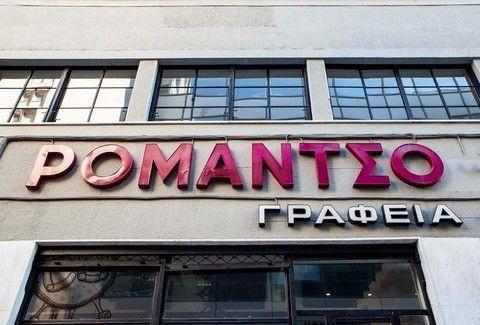 Bios Ρομάντσο