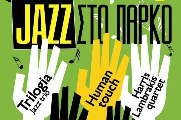 Jazz στο Πάρκο
