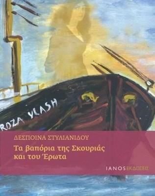 Παρουσίαση βιβλίου Δέσποινας Στυλιανίδου στον ΙΑΝΟ