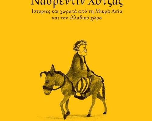 Φαρούκ Τουντζάι – Μαρία Σκιαδαρέση παρουσίαση βιβλίου στον ΙΑΝΟ