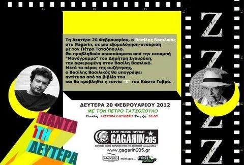 Ο Πέτρος Τατσόπουλος υποδέχεται τον Βασίλη Βασιλικό στο Gagarin