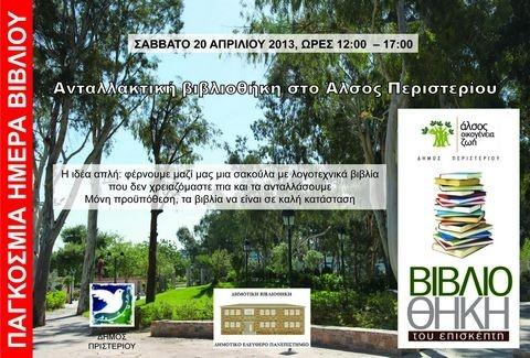 Ανταλλακτική βιβλιοθήκη στο Άλσος Περιστερίου...!