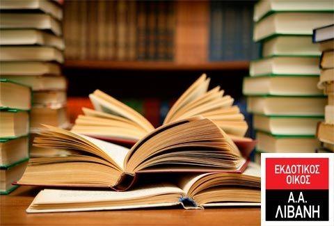 Μην το χάσεις: bazaar βιβλίου στο βιβλιοπωλείο των εκδόσεων Λιβάνη!