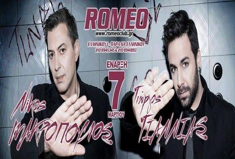 Romeo Plus: Νίκος Μακρόπουλος και Γιώργος Γιαννιάς αποδεικνύουν πως η διασκέδαση είναι υπόθεση... αντρική!