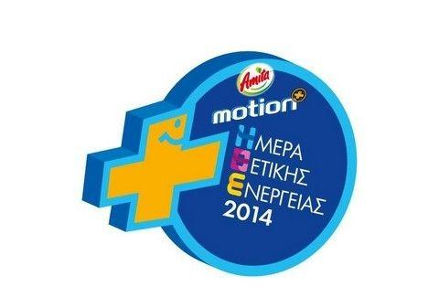 Και φέτος Ημέρα Θετικής Ενέργειας Amita Motion!!! Στις 12 Σεπτεμβρίου στο Τείχος των Εθνών στο ΟΑΚΑ!