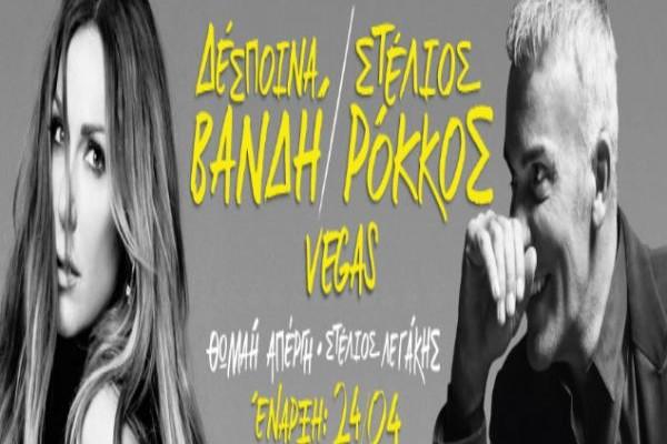 ΠΡΕΜΙΕΡΑ για Δέσποινα Βανδή και Στέλιο Ρόκκο σήμερα στο ΘΕΑ!