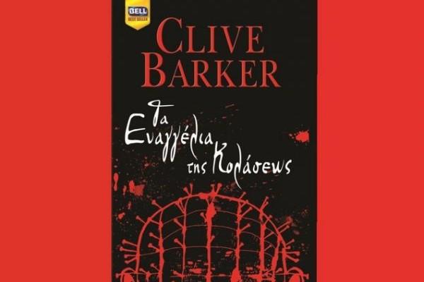 """Οι Εκδόσεις BELL υποδέχονται το νέο βιβλίο  του Clive Barker """"Τα Ευαγγέλια της Κολάσεως»  στο Café στον Κήπο του Νομισματικού Μουσείου!"""