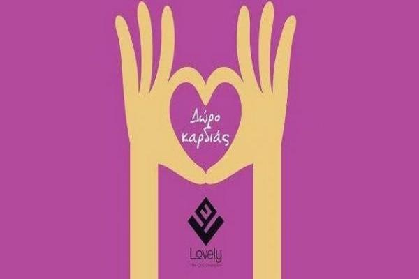 Ενισχύουμε την Lovely Hand Made για να χαμογελάσουν ακόμα περισσότερα παιδιά!