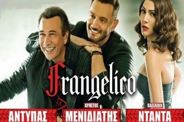 Τελευταίο τριήμερο στο Frangelico!