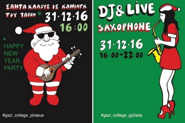 Mαγικό σκηνικό με special DJ & Live Saxophone Session στα Gazi College