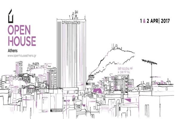 Open house Athens 2017: Η μεγαλύτερη αρχιτεκτονική γιορτή της Αθήνας!