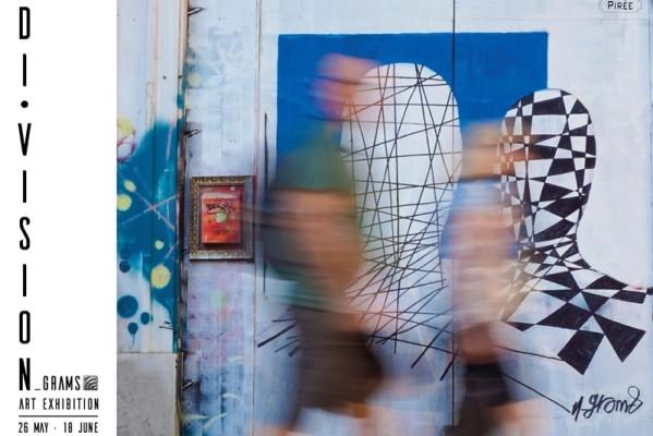 Di Vision: Εικαστικά και street art έργα στη δεύτερη ατομική έκθεση του Δημήτρη Ναϊπλή