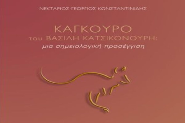 «Καγκουρό του Βασίλη Κατσικονούρη: μια σημειολογική προσέγγιση» του Νεκτάριου – Γεώργιου Κωνσταντινίδη