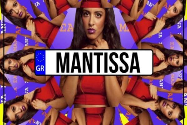 BananaBoys go MAGIC, με την Μαρίνα Σάττι!