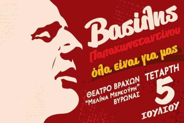 Ο Βασίλης Παπακωνσταντίνου στο Θέατρο Βράχων!