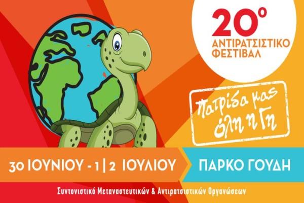 20ο Αντιρατσιστικό Φεστιβάλ Αθήνας: Πότε ξεκινάει και πόσο θα διαρκέσει;