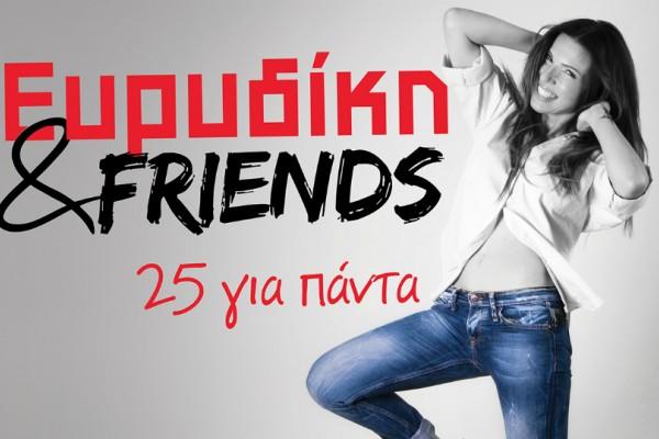 Ευρυδίκη & friends- «25 για πάντα» στις 13 Σεπτεμβρίου στο Βεάκειο Θέατρο Πειραιά!
