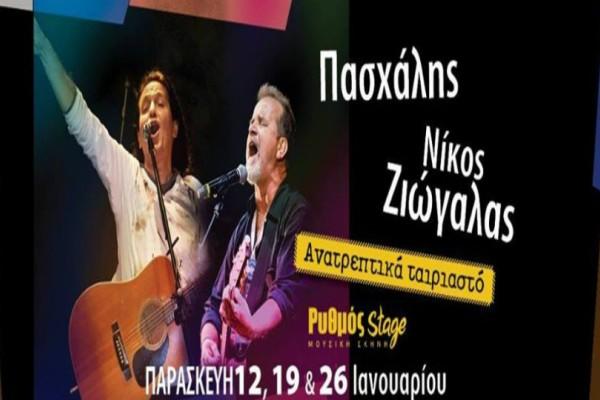 Πασχάλης και Νίκος Ζιώγαλας στο Ρυθμό Stage