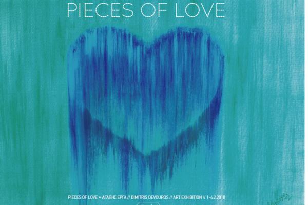 Pieces of love: Ο Δημήτρης Δεβούρος παρουσιάζει την 3η του ατομική έκθεση στο Pirée!