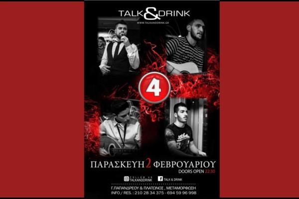 Οι TESSERIS The Band στο Talk & Drink την Παρασκευή 2 Φεβρουαρίου!