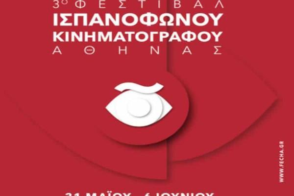 3ο Φεστιβάλ Ισπανόφωνου Κινηματογράφου Αθήνας - FeCHA 2018