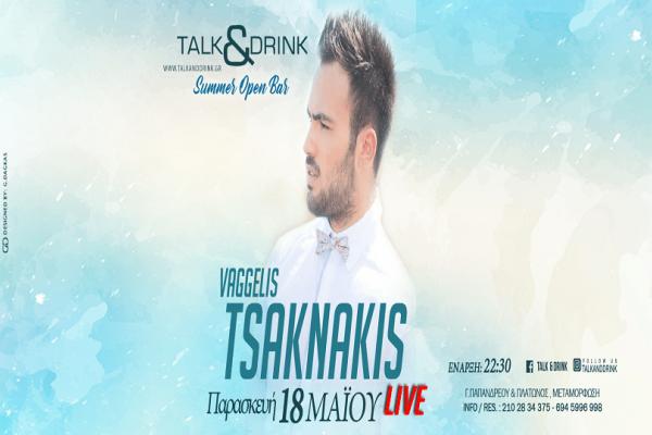 Ο Βαγγέλης Τσακνάκης live στο Talk & Drink την Παρασκευή 18 Μαΐου!