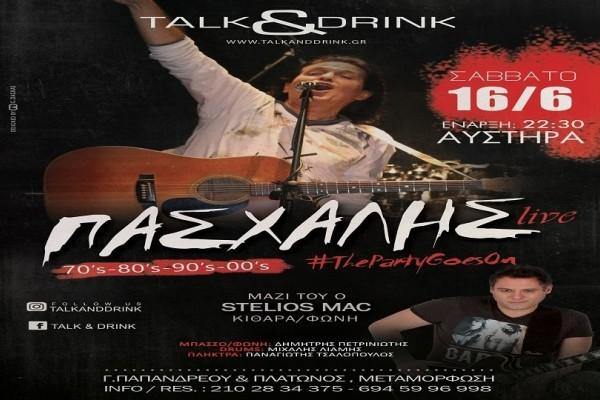 Ο Πασχάλης live το Σάββατο 16/6 στο Talk & Drink!