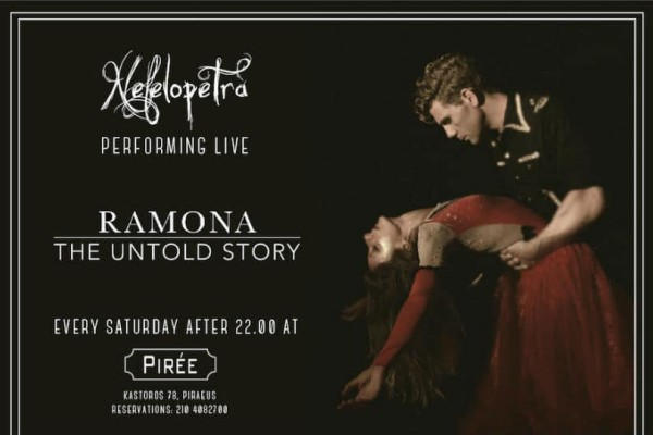 Ramona: The untold story στο PIRÉE
