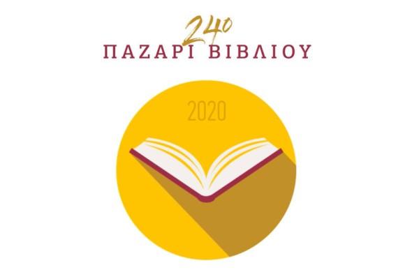 Το 24ο Παζάρι Βιβλίου στην Πλατεία Κοτζιά!