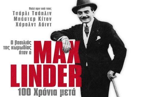 100 Χρόνια Μαξ Λίντερ