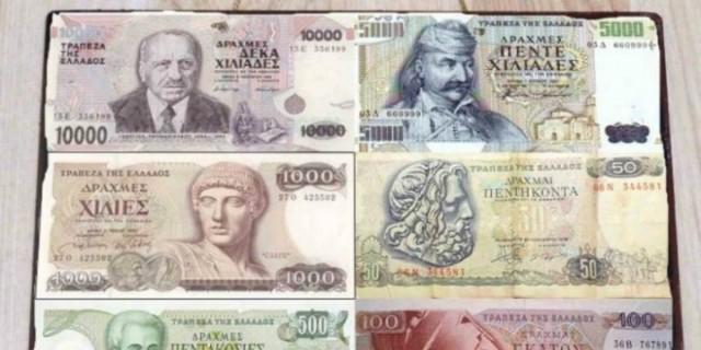 Εσύ ξέρεις πότε έγιναν εθνικό μας νόμισμα οι δραχμές;